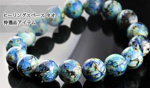 【一点もの】【特選品】大玉ブレス(ペルー産アジュライトインバライト)12mm