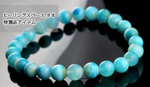 【一点もの】【特選品】素通しブレス(ペルー産ブルーオパール)7.5mm