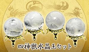 四神獣水晶玉セット40〜45mm