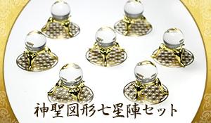 神聖図形七星陣セット(無垢水晶)20mm